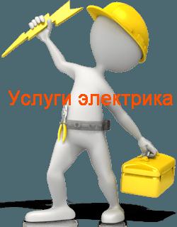 Сайт электриков Санкт-Петербург. spb.v-el.ru электрика официальный сайт Санкт-Петербурга